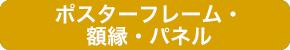 ポスターフレーム・額縁・パネル
