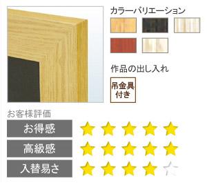 木製ポスターフレーム(額縁):ニューアートフレーム