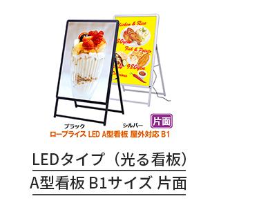 LEDグリップA B1片面