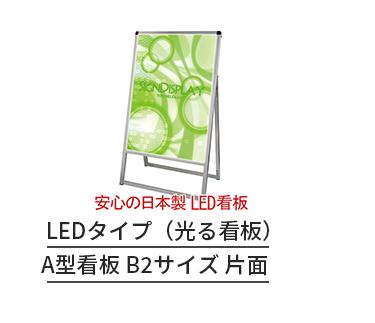 LEDバリウススタンド B2片面