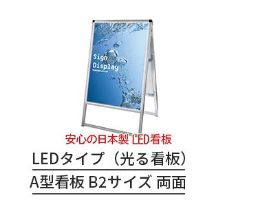 LEDバリウススタンド B2両面