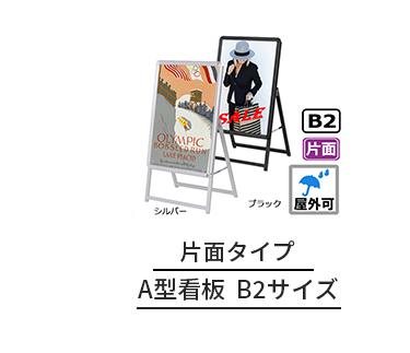 グリップA B2片面