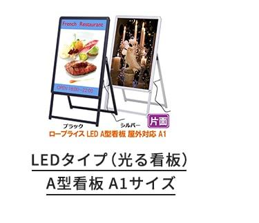 LEDグリップA A1片面