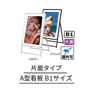 グリップA B1片面