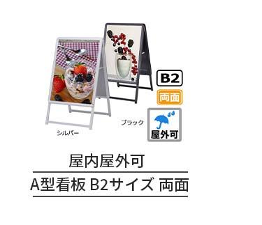 グリップA B2両面