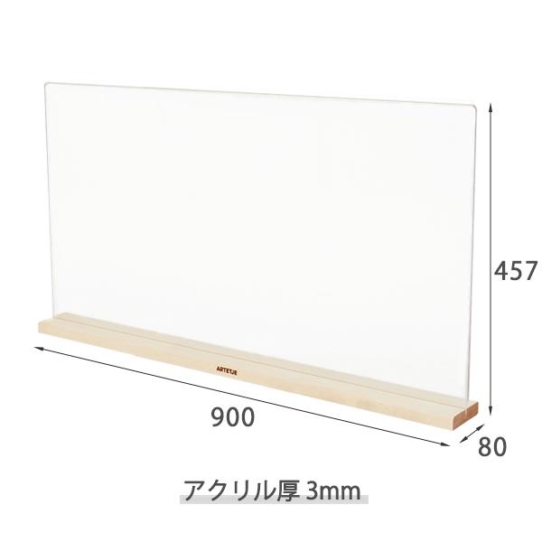 木製台座パーテーション90サイズ