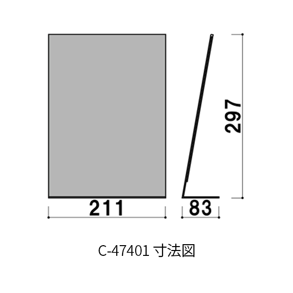 POPスタンド C-47401 寸法図
