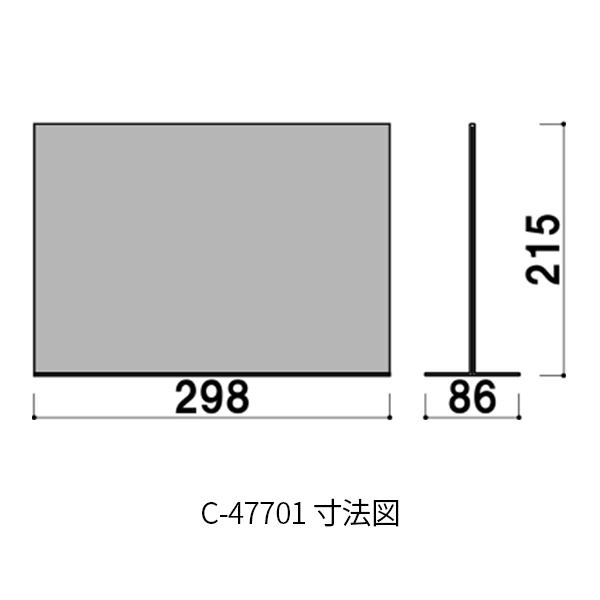 POPスタンド C-47701 寸法図