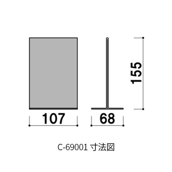 POPスタンド C-69001 寸法図
