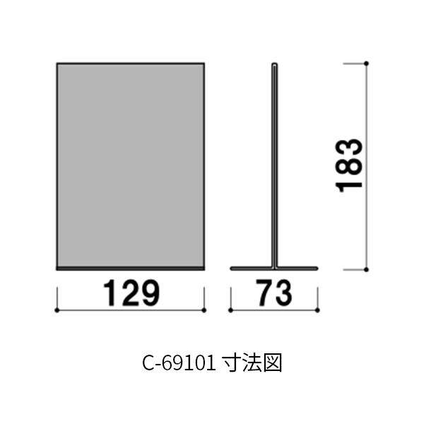 POPスタンド C-69101 寸法図