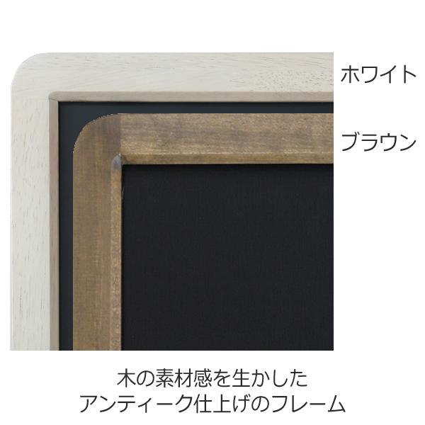 アンティークブラックボード カラー
