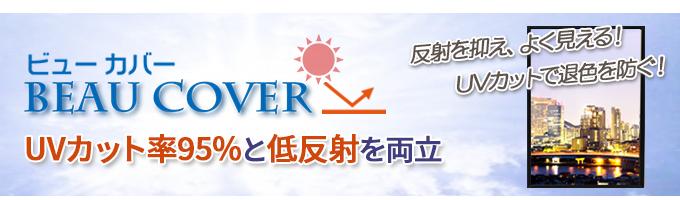ポスターフレーム UVカット率95%と低反射を両立