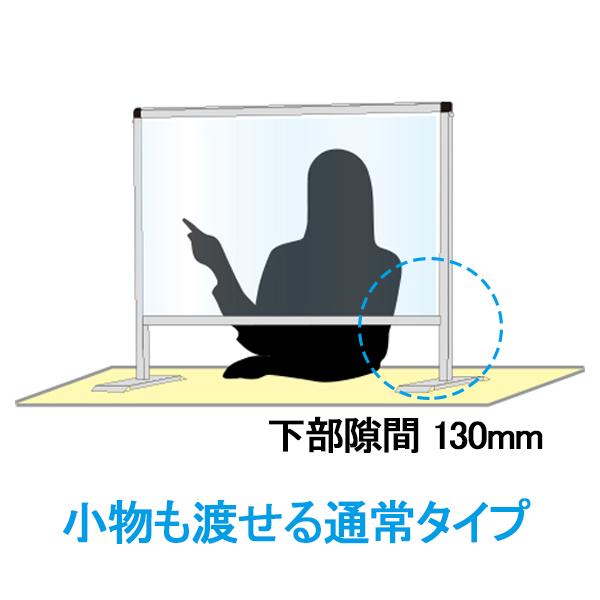 飛沫防止パーテーション通常タイプ