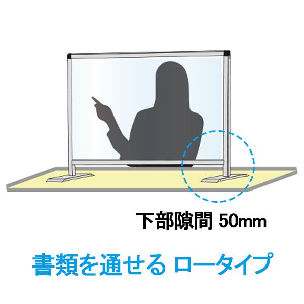 飛沫防止パーテーションロータイプ
