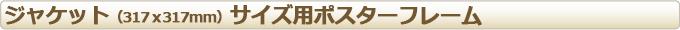 ジャケット(317×317mm)