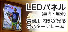 LEDパネル 屋内・屋外