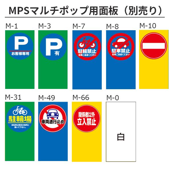 MPSマルチポップ面板