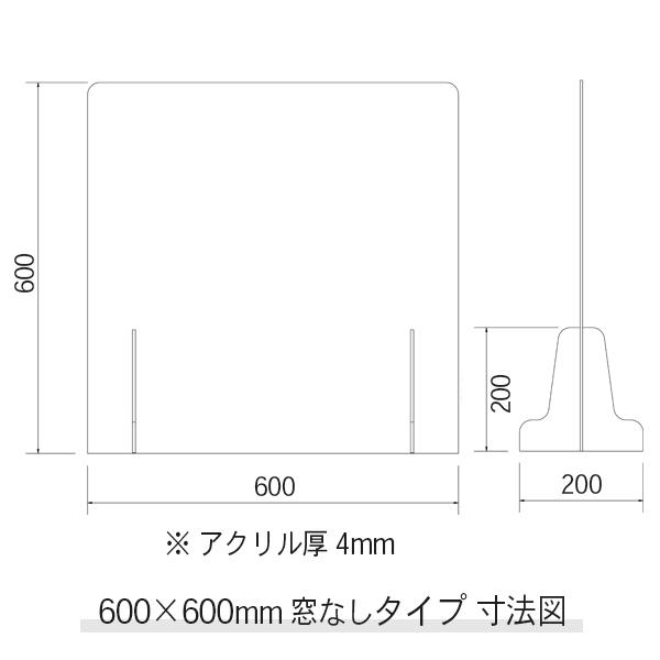 アクリル 板 パーテーション  窓なし nspt600×600