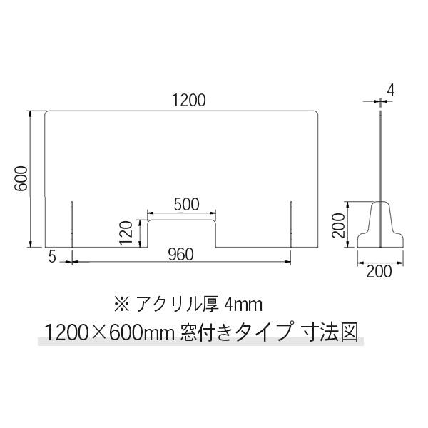 アクリル 板 パーテーション  窓付き nsptm1200×600