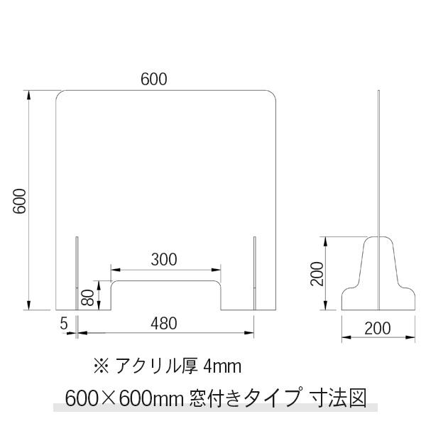 アクリル 板 パーテーション  窓付き nsptm600×600