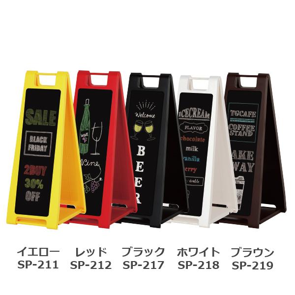 黒板Aサイン SP黒板シリーズカラー