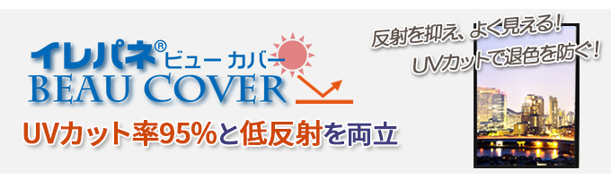 イレパネビューカバー UVカット率95%と低反射を両立
