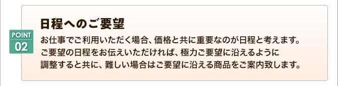 POINT2 安心感(責任)